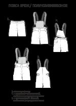Пояс брюк, комбинезонов