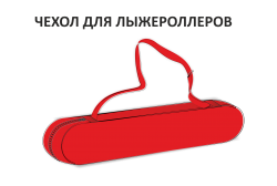 Чехол для лыжероллеров