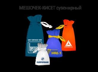 Мешочек - кисет сувенирный